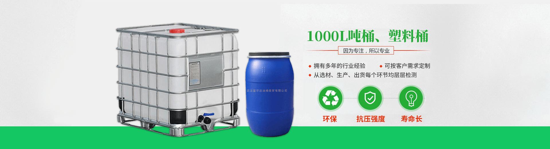 武汉吨桶厂